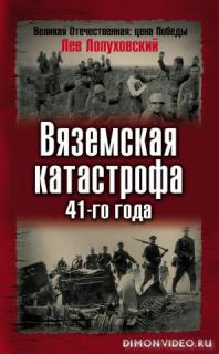 Вяземская катастрофа 41-го года - Лев Лопуховский