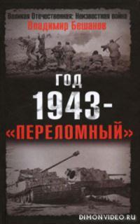 Год 1943 - «переломный» - Владимир Бешанов
