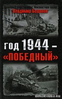 """Год 1944 - """"победный"""" - Владимир Бешанов"""