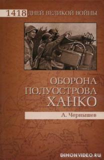 Оборона полуострова Ханко - Александр Чернышев