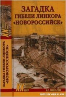 Загадка гибели линкора «Новороссийск» - Борис Никольский