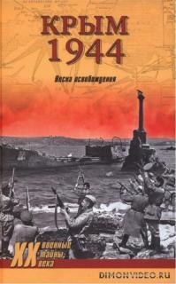 Крым 1944. Весна освобождения - Сергей Ткаченко
