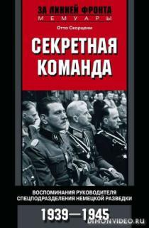 Секретная команда - Отто Скорцени