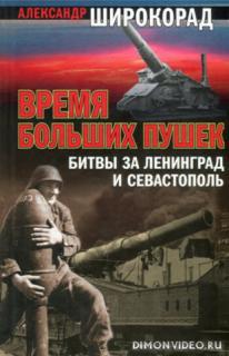 Время больших пушек. Битвы за Ленинград и Севастополь - Александр Широкорад