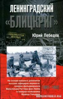 Ленинградский «Блицкриг» - Юрий Лебедев