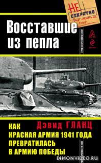 Восставшие из пепла. Как Красная Армия 1941 года превратилась в Армию Победы - Дэвид Гланц