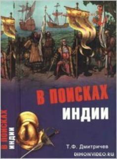 В поисках Индии - Тимур Дмитричев