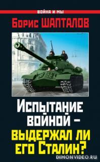 Испытание войной – выдержал ли его Сталин? - Борис Шапталов