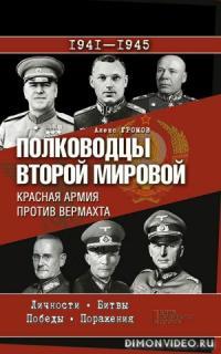 Полководцы Второй мировой. Красная армия против вермахта - Алекс Громов