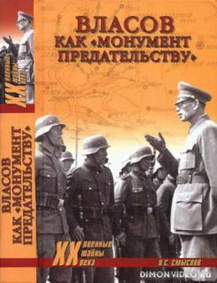 Власов как «монумент предательству» - Олег Смыслов