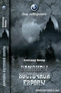 Вампиры Восточной Европы - Александр Волков