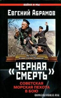 «Черная смерть». Советская морская пехота в бою - Евгений Абрамов