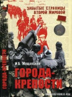 Города-крепости - Илья Мощанский