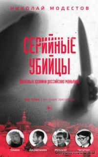 Серийные убийцы. Кровавые хроники российских маньяков - Николай Модестов