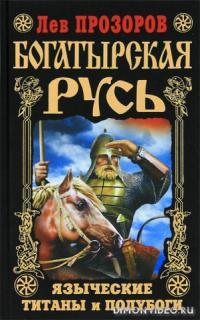 Богатырская Русь. Языческие титаны и полубоги - Лев Прозоров