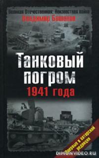 Танковый погром 1941 года - Владимир Бешанов