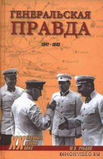Генеральская правда. 1941-1945  - Юрий Рубцов