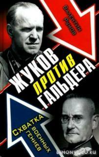 Жуков против Гальдера. Схватка военных гениев - Валентин Рунов
