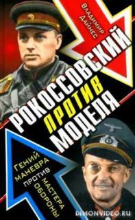 Рокоссовский против Моделя. Гений маневра против мастера обороны - Владимир Дайнес