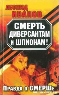 Смерть диверсантам и шпионам! Правда о СМЕРШе - Леонид Иванов