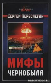 Мифы Чернобыля - Сергей Переслегин