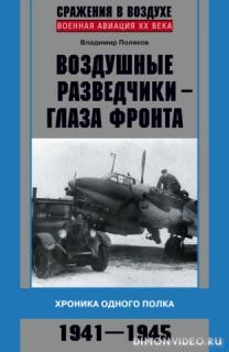 Воздушные разведчики — глаза фронта. Хроника одного полка. 1941–1945 - Владимир Поляков