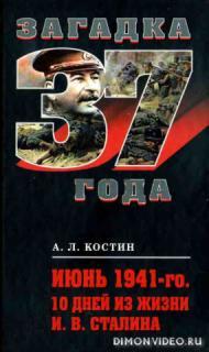 Июнь 1941-го. 10 дней из жизни И. В. Сталина - Александр Костин