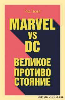 Marvel vs DC. Великое противостояние двух вселенных - Рид Таккер