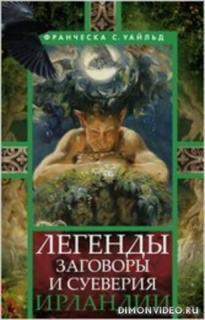 Легенды, заговоры и суеверия Ирландии - Франческа Уайльд