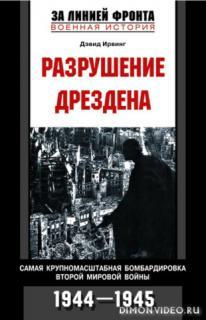 Разрушение Дрездена. Самая крупномасштабная бомбардировка Второй мировой войны - Дэвид Ирвинг