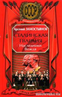 Сталинская гвардия. Наследники Вождя - Арсений Замостьянов