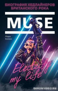 Muse. Electrify my life. Биография хедлайнеров британского рока - Марк Бомон