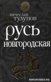 Русь Новгородская - Вячеслав Тулупов