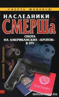 Наследники СМЕРШа. Охота на американских «кротов» в ГРУ - Анатолий Терещенко