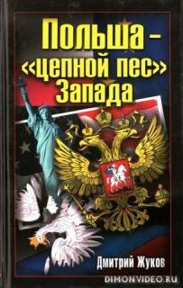 Польша – «цепной пес» Запада - Дмитрий Жуков