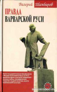 Правда варварской Руси - Валерий Шамбаров