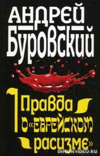 Правда о «еврейском расизме» - Андрей Буровский