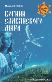 Богини славянского мира - Михаил Серяков
