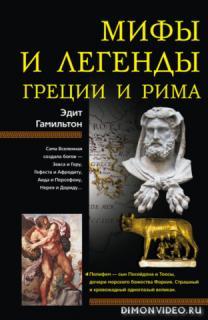 Мифы и легенды Греции и Рима - Эдит Гамильтон