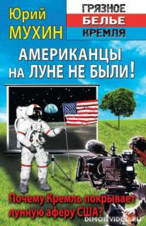 Американцы на Луне не были! - Юрий Мухин
