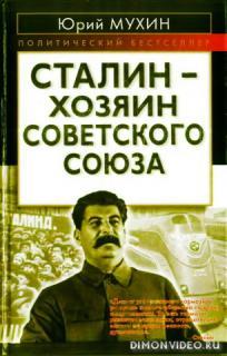 Сталин — хозяин Советского Союза - Юрий Мухин
