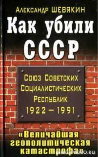 Как убили СССР. «Величайшая геополитическая катастрофа» - Александр Шевякин