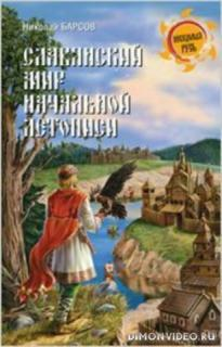 Славянский мир Начальной летописи - Николай Барсов