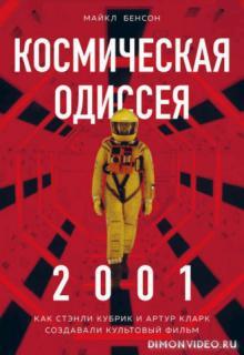 Космическая Одиссея 2001 - Майкл Бенсон