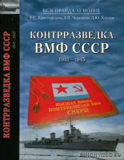 Контрразведка ВМФ СССР 1941-1945 - Василий Христофоров