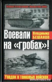 Воевали на «гробах»! Упадок в танковых войсках - Владимир Бешанов