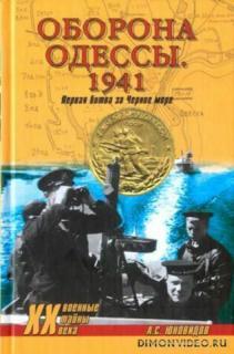 Оборона Одессы. 1941. Первая битва за Черное море - Анатолий Юновидов