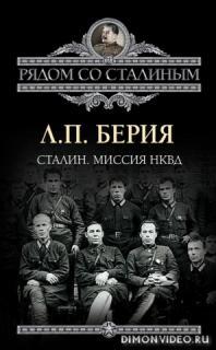 Сталин. Миссия НКВД - Л.П. Берия