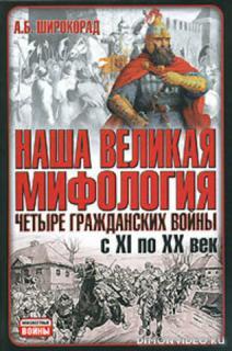 Наша великая мифология. Четыре гражданских войны с XI по XX век - Александр Широкорад