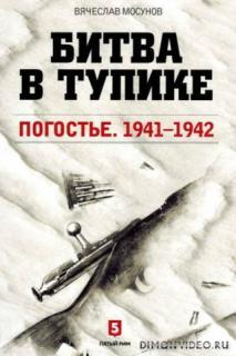 Битва в тупике. Погостье. 1941-1942 - Вячеслав Мосунов